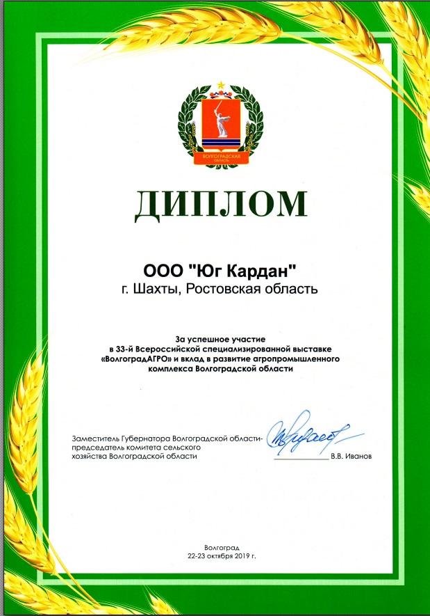 """Всероссийская выставка """"ВолгоградАГРО"""""""