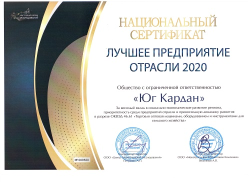 ЮГ-КАРДАН – лучшее предприятие отрасли 2020